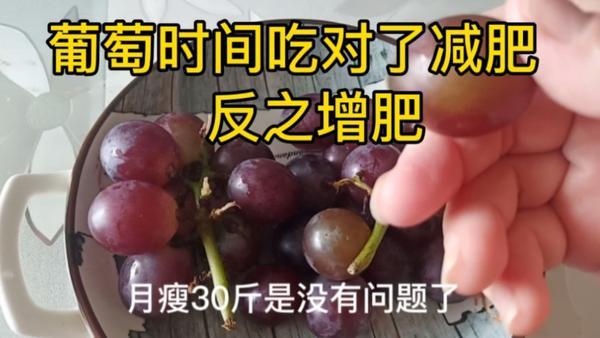 吃葡萄可以减肥吗 葡萄减肥法怎么吃