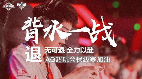 無緣半決賽AG 是否在保級賽中擊敗LNG