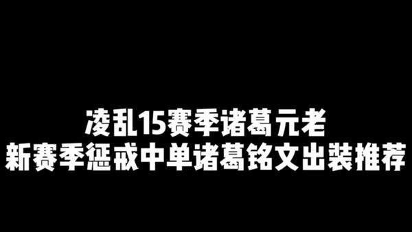 王者荣耀S9干将莫邪中单最佳铭文搭配推荐