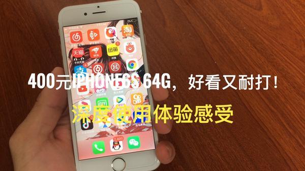 iPhone 6S評價_iPhone 6S值不值得買