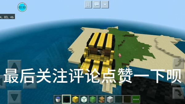 我的世界0.13.1大黄蜂建筑存档下载