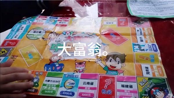 大富翁9手游魔法屋玩法介绍