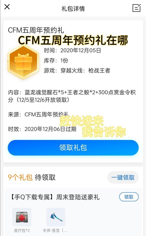 十二月不限号 CF手游预约送黄金好礼