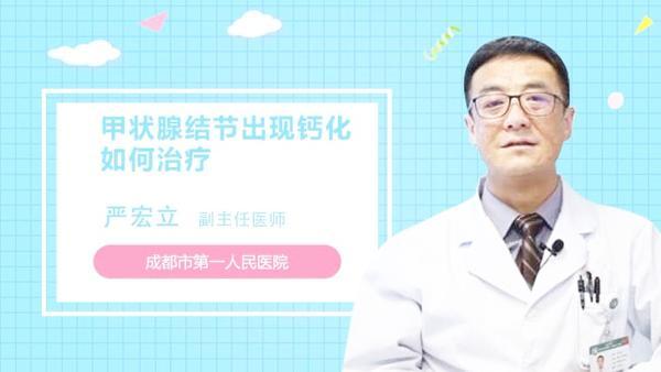 甲状腺结节钙化强回声 怎么回事?要怎么办?