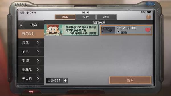 崩壞學園2使用五星冥鐵制突擊步槍攻略