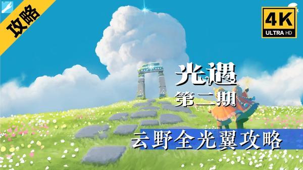 天天风之旅新手水晶之翼第17关通关攻略