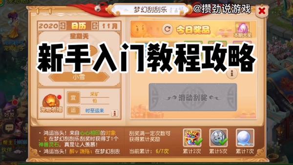 梦幻诛仙手游0-30级新手升级指南