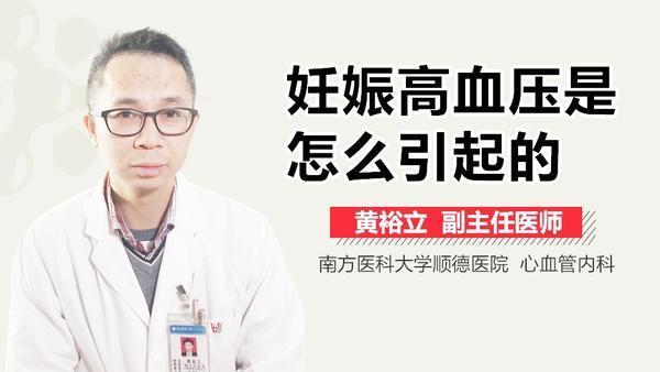 妊娠高血压的原因,妊娠高血压是怎么引起的,妊娠高血压是什么原因