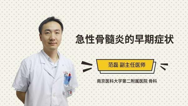 急性骨髓炎的临床表现,骨髓炎会引起发烧吗