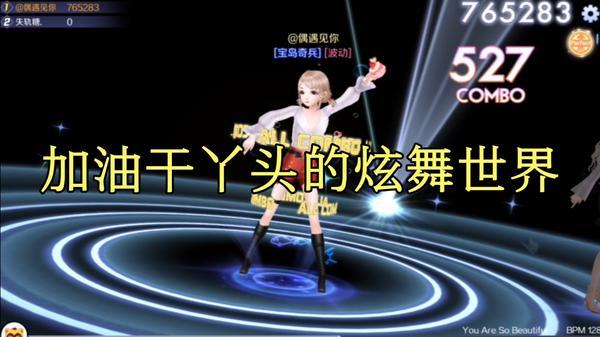 QQ炫舞旅行挑战第11期恋爱告急S搭配图 恋爱告急S搭配图示指南