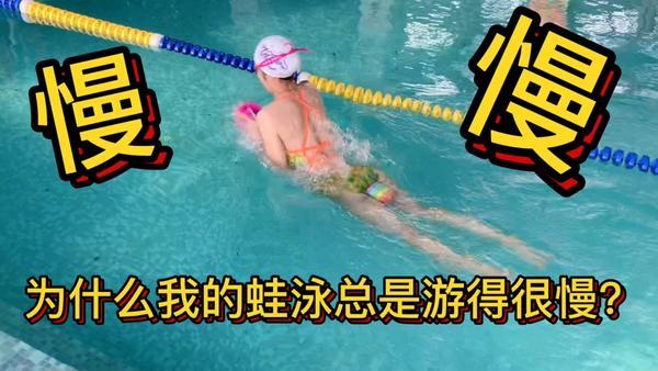 蛙泳游不快是怎么回事,蛙泳游不快是什么原因