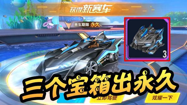 QQ飞车炫车宝箱可以开出什么 炫车宝箱怎么得