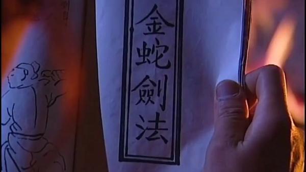 河洛群侠传金蛇剑怎么拿 金蛇剑打造方法详解