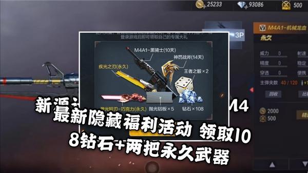 天天炫斗1月4日买经验核心送108钻石3星原生装甲活动介绍