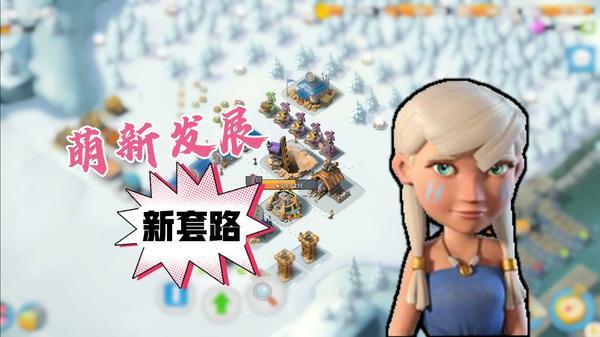 海岛奇兵十四本熟练玩家怎么玩攻略