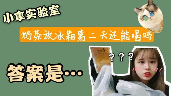 奶茶可以放冰箱隔夜吗,奶茶可以放冰箱多久