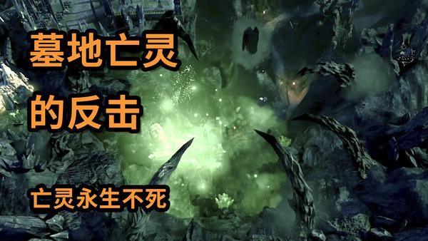 《英雄无敌7》亡灵势力详情 这次精细多了!