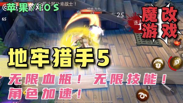 地牢猎手5更改游戏角色方法分享