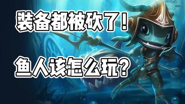 LOL7.13最强小鱼人天赋出装推荐 lol7.13小鱼人怎么出装