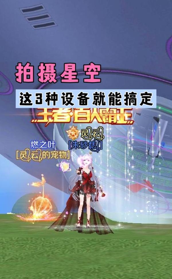QQ炫舞旅行挑战以北地区S搭配怎么获得 以北地区S搭配攻略