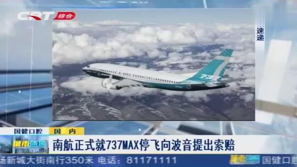 國內三大航空公司向波音提出索賠:南航正式就737MAX停飛向波音提出索賠