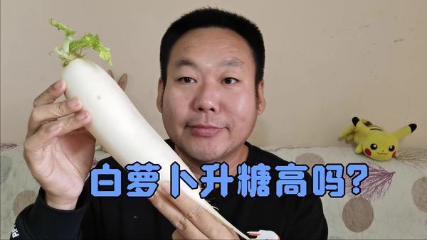 白萝卜糖尿病人能吃吗,糖尿病能吃白萝卜吗,糖尿病人可以吃白萝卜吗