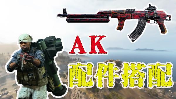 使命召唤手游AK系列使用攻略大全 AK对战技巧详解