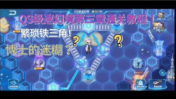 幻境双生3-3关卡通关攻略 3-3关卡通关步骤介绍