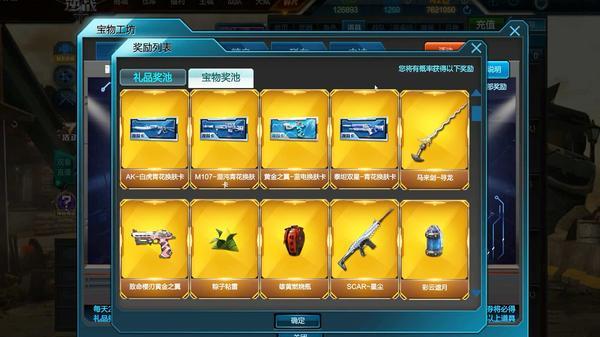 逆戰永久武器庫抽獎活動怎么參加 有什么獎勵