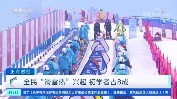 全民小镇冰雪展览馆数据简介