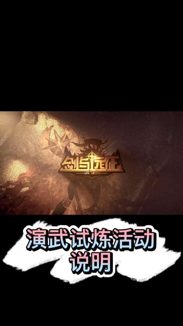 剑与远征群星之幕玩法曝光 新系统玩法一览