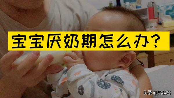 婴儿厌奶期的表现,宝宝厌奶期症状,宝宝厌奶期是什么症状