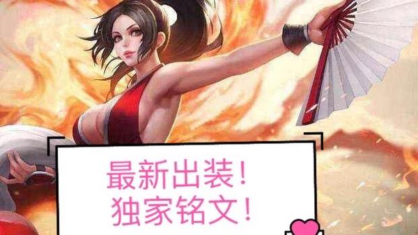 王者荣耀不知火舞铭文推荐介绍