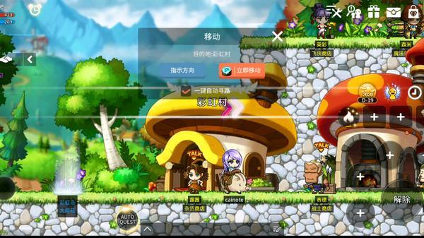 冒险岛2彩虹便便在哪里 冒险岛2彩虹便便也能成为武器任务位置