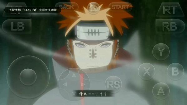《火影忍者疾风传:究极忍者风暴-革命》截图
