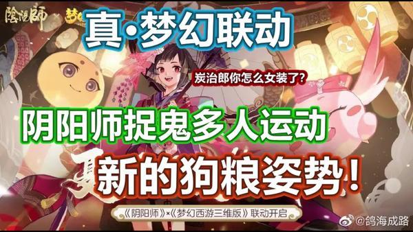阴阳师楚留香联动限定委派任务玩法规则及奖励介绍