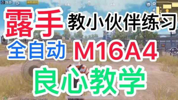 刺激战场M16A4狂怒获得方法