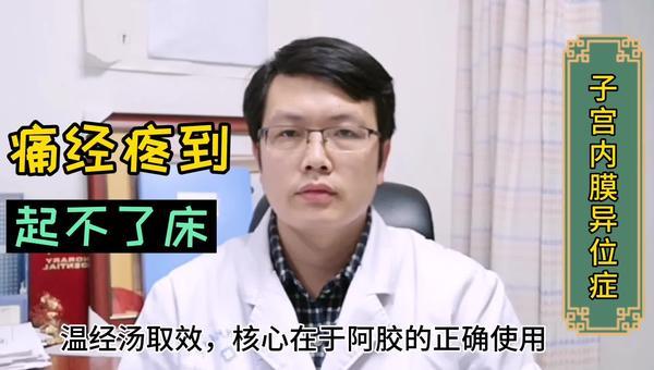子宫内膜异位症痛经的特点,子宫内膜异位症痛经特点