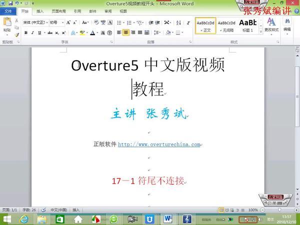 Overture打出两个符杆的音符方法