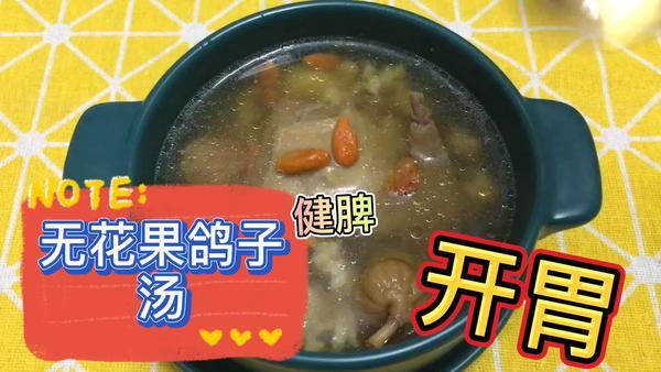 无花果猴头菇鸽子汤的做法,无花果猴头菇鸽子汤怎么做