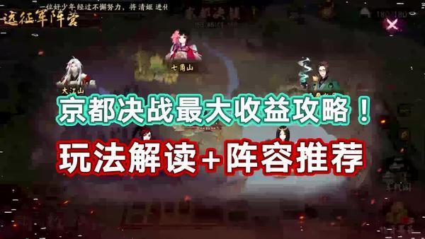 阴阳师决战京都初始阵营选择 决战京都选哪个阵营最厉害