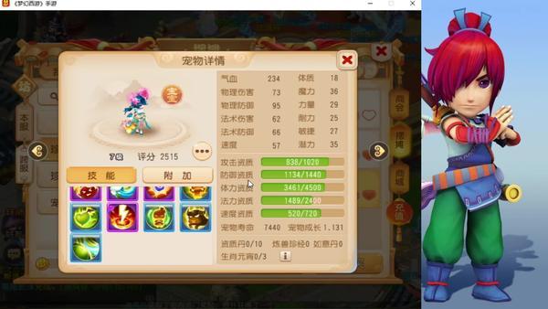梦幻西游手游完成任务的速度来分析职业