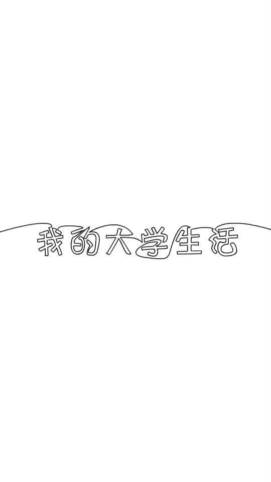 河北政法职业学院新校区