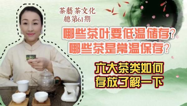茶叶有保质期吗,茶叶可以冰箱吗