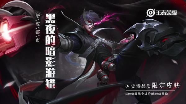 王者荣耀S20赛季战令暗影游猎皮肤技能特效展示 马可波罗暗影游猎设计介绍