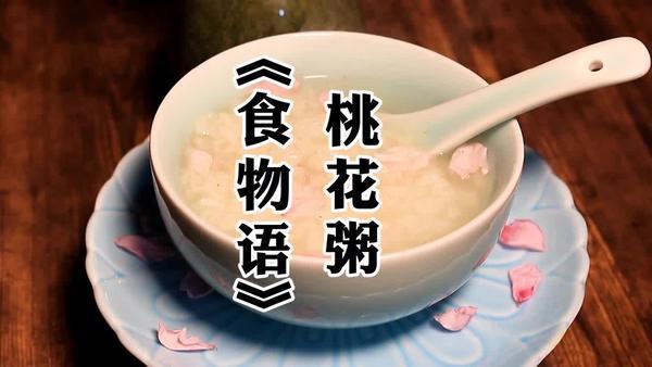 食物语桃花粥技能怎么样 食物语桃花粥好用吗