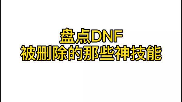 DNF地下城最废的五大技能 最后一个加1级都嫌多