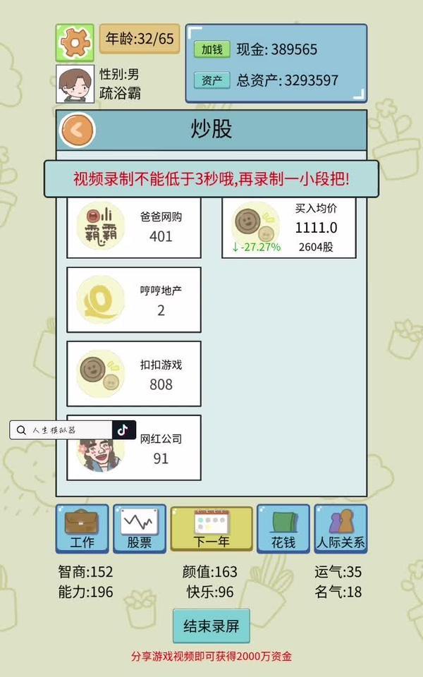 人生模拟器中国式人生健身有什么加成 健身属性一览