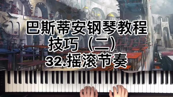 钢琴块2如何打出节奏感视频教学