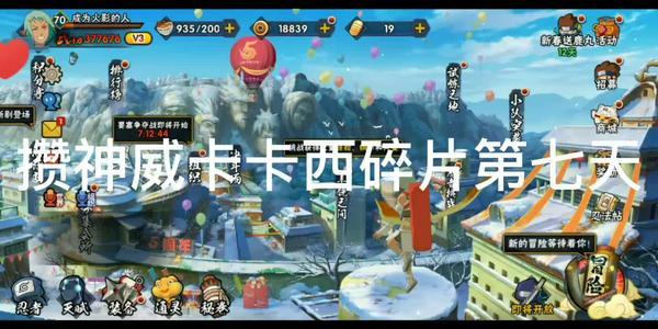 天天炫斗感恩节超级神威碎片箱能开出什么